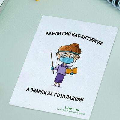 """ІГРАШКА Набір, Листівка квітуча """"Вчителю на карантині """", Brinjal Україна"""