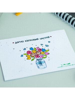 """ІГРАШКА Набір, Листівка квітуча """"Дарую квітковий настрій"""" (Ваза), Brinjal Україна"""